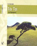 ΤΑΙ ΤΣΙ ΓΙΑ ΑΡΧΑΡΙΟΥΣ. Πολεμικές τέχνες - Κινέζικες - Tai Chi Chuan