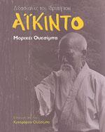 ΔΙΔΑΣΚΑΛΙΕΣ ΤΟΥ ΙΔΡΥΤΗ ΤΟΥ ΑΪΚΙΝΤΟ. Πολεμικές τέχνες - Ιαπωνικές - Aikido