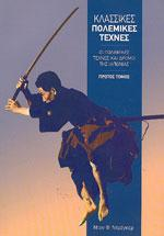 ΚΛΑΣΙΚΕΣ ΠΟΛΕΜΙΚΕΣ ΤΕΧΝΕΣ Οι πολεμικές τέχνες και δρόμοι της Ιαπωνίας. Πολεμικές τέχνες - Φιλοσοφία πολεμικών τεχνών -