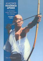 ΚΛΑΣΣΙΚΟΙ ΠΟΛΕΜΙΚΟΙ ΔΡΟΜΟΙ Οι πολεμικές τέχνες και δρόμοι της Ιαπωνίας. Πολεμικές τέχνες - Φιλοσοφία πολεμικών τεχνών -