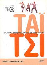 ΤΟ ΜΕΓΑΛΟ ΒΙΒΛΙΟ ΤΟΥ ΤΑΙ ΤΣΙ. Πολεμικές τέχνες - Κινέζικες - Tai Chi Chuan