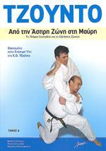 ΤΖΟΥΝΤΟ ΑΠΟ ΤΗΝ ΑΣΠΡΗ ΖΩΝΗ ΣΤΗ ΜΑΥΡΗ. Πολεμικές τέχνες - Ιαπωνικές - Judo