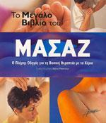 ΤΟ ΜΕΓΑΛΟ ΒΙΒΛΙΟ ΤΟΥ ΜΑΣΑΖ. Φυσιοθεραπεία - Μασάζ - Μάλαξη -