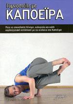 ΓΥΜΝΑΣΤΕΙΤΕ ΜΕ ΚΑΠΟΕΪΡΑ. Πολεμικές τέχνες - Βραζιλιάνικες - Capoeira