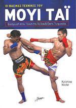 ΜΟΥΙ ΤΑΪ ΟΙ ΒΑΣΙΚΕΣ ΤΕΧΝΙΚΕΣ ΤΟΥ. Πολεμικές τέχνες - Mixed martial arts - Muay Thai