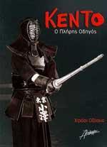 ΚΕΝΤΟ Ο ΠΛΗΡΗΣ ΟΔΗΓΟΣ. Πολεμικές τέχνες - Ιαπωνικές - Kendo