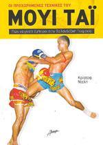 ΜΟΥΙ ΤΑΪ ΟΙ ΠΡΟΧΩΡΗΜΕΝΕΣ ΤΕΧΝΙΚΕΣ ΤΟΥ. Πολεμικές τέχνες - Mixed martial arts - Muay Thai
