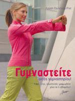 ΓΥΜΝΑΣΤΕΙΤΕ ΕΚΤΟΣ ΓΥΜΝΑΣΤΗΡΙΟΥ. Fitness - Ασκήσεις φυσικής κατάστασης -