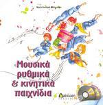 ΜΟΥΣΙΚΑ ΡΥΘΜΙΚΑ ΚΑΙ ΚΙΝΗΤΙΚΑ ΠΑΙΧΝΙΔΙΑ [ΒΙΒΛΙΟ + 2 CD]. Παιδαγωγικά παιχνίδια - Μουσικοκινητικά -