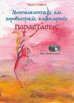 ΜΟΥΣΙΚΟΚΙΝΗΤΙΚΕΣ ΚΑΙ ΧΟΡΟΘΕΑΤΡΙΚΕΣ ΚΑΛΟΚΑΙΡΙΝΕΣ ΠΑΡΑΣΤΑΣΕΙΣ [βιβλίο + 2 CD]. Παιδαγωγικά παιχνίδια - Θέατρο γιορτές -