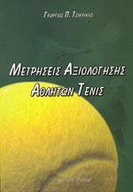 ΜΕΤΡΗΣΕΙΣ ΑΞΙΟΛΟΓΗΣΗΣ ΑΘΛΗΤΩΝ ΤΕΝΙΣ. Αθλήματα - Τέννις - Squash - Τέννις