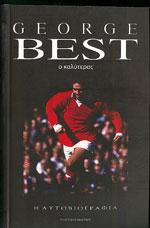 GEORGE BEST Ο ΚΑΛΥΤΕΡΟΣ. Αθλήματα - Ποδόσφαιρο - Βιογραφίες