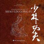 Η ΙΣΤΟΡΙΑ ΚΑΙ Ο ΘΡΥΛΟΣ ΤΟΥ SHAO LIN GONG FU. Πολεμικές τέχνες - Κινέζικες - Kung Fu