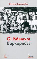 ΟΙ ΚΟΚΚΙΝΟΙ ΒΑΡΚΑΡΗΔΕΣ. Αθλήματα - Ποδόσφαιρο - Μυθιστορήματα - Δοκίμια