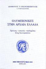 ΟΛΥΜΠΙΟΝΙΚΕΣ ΣΤΗΝ ΑΡΧΑΙΑ ΕΛΛΑΔΑ. Αθλητικές επιστήμες - Ιστορία - Φιλοσοφία - Ολυμπιακοί αγώνες