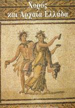 ΧΟΡΟΣ ΚΑΙ ΑΡΧΑΙΑ ΕΛΛΑΔΑ. Χορός - Παραδοσιακός - Έρευνα - Ιστορία