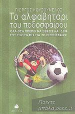 ΤΟ ΑΛΦΑΒΗΤΑΡΙ ΤΟΥ ΠΟΔΟΣΦΑΙΡΟΥ. Αθλήματα - Ποδόσφαιρο - Προπονητική - Φυσική Κατάσταση