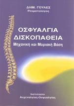ΟΣΦΥΑΛΓΙΑ ΔΙΣΚΟΠΑΘΕΙΑ. Φυσιοθεραπεία - Παθήσεις - Ορθοπαιδικό