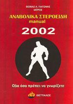 ΑΝΑΒΟΛΙΚΑ ΣΤΕΡΟΕΙΔΗ MANUAL 2002. Fitness - Συμπληρώματα - Φάρμακα - Φάρμακα