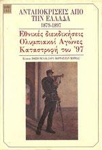 ΑΝΤΑΠΟΚΡΙΣΕΙΣ ΑΠΟ ΤΗΝ ΕΛΛΑΔΑ 1879-1897 ΕΘΝΙΚΕΣ ΔΙΕΚΔΙΚΗΣΕΙΣ ΟΛΥΜΠΙΑΚΩΝ ΑΓΩΝΩΝ ΚΑΤΑΣΤΡΟΦΗ ΤΟΥ '97. Αθλητικές επιστήμες - Ιστορία - Φιλοσοφία - Ολυμπιακοί αγώνες