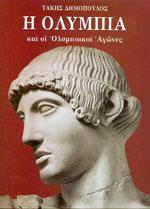Η ΟΛΥΜΠΙΑ ΚΑΙ ΟΙ ΟΛΥΜΠΙΑΚΟΙ ΑΓΩΝΕΣ. Αθλητικές επιστήμες - Ιστορία - Φιλοσοφία - Ολυμπιακοί αγώνες