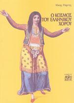 Ο ΚΟΣΜΟΣ ΤΟΥ ΕΛΛΗΝΙΚΟΥ ΧΟΡΟΥ THE WORLD OF GREEK DANCE. Χορός - Παραδοσιακός - Έρευνα - Ιστορία