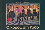 Ο ΧΟΡΟΣ ΣΤΗ ΡΟΔΟ. Χορός - Παραδοσιακός - Έρευνα - Ιστορία