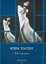 ΝΤΟΡΑ ΤΣΑΤΣΟΥ ΑΦΙΕΡΩΜΑ. Χορός - Μπαλέτο - Βιογραφίες - Λευκώματα