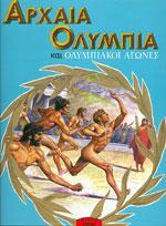 ΑΡΧΑΙΑ ΟΛΥΜΠΙΑ ΚΑΙ ΟΛΥΜΠΙΑΚΟΙ ΑΓΩΝΕΣ. Αθλητικές επιστήμες - Ιστορία - Φιλοσοφία - Ολυμπιακοί αγώνες