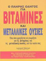 Ο ΠΛΗΡΗΣ ΟΔΗΓΟΣ ΓΙΑ ΒΙΤΑΜΙΝΕΣ ΚΑΙ ΜΕΤΑΛΛΙΚΕΣ ΟΥΣΙΕΣ. Διατροφή - Υγιεινή διατροφή - Συμπληρώματα - Βιταμίνες