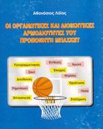 ΟΙ ΟΡΓΑΝΩΤΙΚΕΣ ΚΑΙ ΔΙΟΙΚΗΤΙΚΕΣ ΑΡΜΟΔΙΟΤΗΤΕΣ ΤΟΥ ΠΡΟΠΟΝΗΤΗ ΜΠΑΣΚΕΤ. Αθλήματα - Μπάσκετ - Προπονητική - Φυσική Κατάσταση
