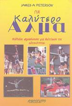 ΓΙΑ ΚΑΛΥΤΕΡΟ ΑΛΜΑ. Αθλήματα - Μπάσκετ - Προπονητική - Φυσική Κατάσταση