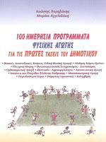 100 ΗΜΕΡΗΣΙΑ ΠΡΟΓΡΑΜΜΑΤΑ ΦΥΣΙΚΗΣ ΑΓΩΓΗΣ ΓΙΑ ΤΙΣ ΠΡΩΤΕΣ ΤΑΞΕΙΣ ΤΟΥ ΔΗΜΟΤΙΚΟΥ. Διδακτική φυσικής αγωγής - Διδακτική - Φυσικής αγωγής