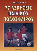 77 ΑΣΚΗΣΕΙΣ ΠΑΙΔΙΚΟΥ ΠΟΔΟΣΦΑΙΡΟΥ. Αθλήματα - Ποδόσφαιρο - Αναπτυξιακές ηλικίες
