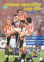 ΕΛΛΗΝΙΚΟ ΠΟΔΟΣΦΑΙΡΟ 2000-2001. Αθλήματα - Ποδόσφαιρο - Ιστορικά