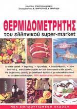 ΘΕΡΜΙΔΟΜΕΤΡΗΤΗΣ ΤΟΥ ΕΛΛΗΝΙΚΟΥ SUPER-MARKET. Διατροφή - Αδυνάτισμα -