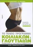 ΤΟ ΤΕΛΕΙΟ ΠΡΟΓΡΑΜΜΑ ΚΟΙΛΙΑΚΩΝ ΓΛΟΥΤΙΑΙΩΝ ΓΙΑ ΓΥΝΑΙΚΕΣ. Fitness - Προπόνηση κοιλιακών -