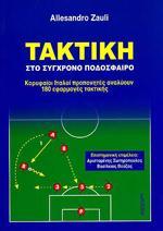 ΤΑΚΤΙΚΗ ΣΤΟ ΣΥΓΧΡΟΝΟ ΠΟΔΟΣΦΑΙΡΟ. Αθλήματα - Ποδόσφαιρο - Τακτική - Τεχνική