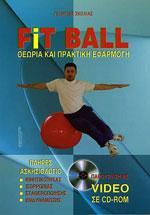 FIT BALL [Βιβλίο + CD ROM]. Fitness - Ασκήσεις φυσικής κατάστασης -