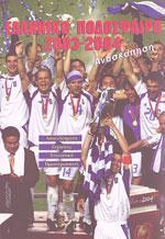 ΕΛΛΗΝΙΚΟ ΠΟΔΟΣΦΑΙΡΟ 2003-2004. Αθλήματα - Ποδόσφαιρο - Ιστορικά