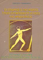 ΟΙ ΕΠΙΔΡΑΣΕΙΣ ΤΗΣ ΗΘΙΚΗΣ ΣΤΟΥΣ ΟΛΥΜΠΙΑΚΟΥΣ ΑΓΩΝΕΣ ΤΗΣ ΑΡΧΑΙΟΤΗΤΑΣ. Αθλητικές επιστήμες - Ιστορία - Φιλοσοφία - Ολυμπιακοί αγώνες