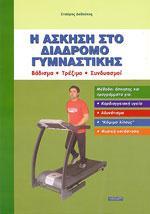 Η ΑΣΚΗΣΗ ΣΤΟ ΔΙΑΔΡΟΜΟ ΓΥΜΝΑΣΤΙΚΗΣ. Fitness - Ασκήσεις φυσικής κατάστασης -