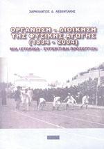ΟΡΓΑΝΩΣΗ- ΔΙΟΙΚΗΣΗ ΤΗΣ ΦΥΣΙΚΗΣ ΑΓΩΓΗΣ (1832-2004). Αθλητικό Μάνατζμεντ -  -