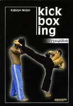 KICK BOXING ΕΓΧΕΙΡΙΔΙΟ. Πολεμικές τέχνες - Mixed martial arts - Kick Boxing