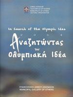 ΑΝΑΖΗΤΩΝΤΑΣ ΤΗΝ ΟΛΥΜΠΙΑΚΗ ΙΔΕΑ. Αθλητικές επιστήμες - Ιστορία - Φιλοσοφία - Ολυμπιακοί αγώνες