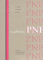 Η ΜΕΘΟΔΟΣ PNF. Φυσιοθεραπεία - Αποκατάσταση -