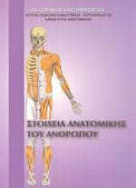 ΣΤΟΙΧΕΙΑ ΑΝΑΤΟΜΙΚΗΣ ΤΟΥ ΣΩΜΑΤΟΣ. Φυσιοθεραπεία - Ανατομία - Φυσιολογία - Ανατομία