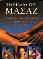 ΤΟ ΒΙΒΛΙΟ ΤΟΥ ΜΑΣΑΖ. Φυσιοθεραπεία - Μασάζ - Μάλαξη -
