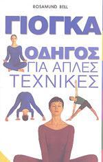 ΓΙΟΓΚΑ ΟΔΗΓΟΣ ΓΙΑ ΑΠΛΕΣ ΤΕΧΝΙΚΕΣ. Pilates - Yoga - Yoga -