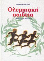 ΟΛΥΜΠΙΑΚΗ ΠΑΙΔΕΙΑ. Αθλητικές επιστήμες - Ιστορία - Φιλοσοφία - Ολυμπιακοί αγώνες